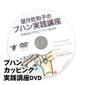 DVD「望月佐知子のプハン実践講座(初級〜中級)」カッピング、吸い玉療法の実践講座DVD