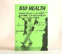 冊子「バイオヘルス〜何が起きてもおかしくない時代に、生命の躍動、生きる喜びを回復するラテンアメリカからの提案」