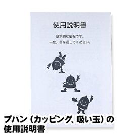 【セール★21日20時〜50%OFFクーポン有】プハン(カッピング、吸い玉)の使用説明書 使い方