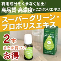 プロポリスエキス液体(原液)スーパーグリーン・プロポリス高品質・高濃度2個まとめ買い1セットで送料無料!【送料無料】