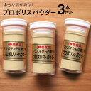 プロポリス 粉末 パウダー 3本セット 【 粉 プロポリス 低刺激 デトックス アルテピリンC お子様 不調 体質改善 エキ…