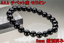 天空の秘境 チベット産 AAA モリオン 8mm ブレスレット 天然黒水晶モリオン モリオン 黒水晶 パワーストーン 天然石 原石