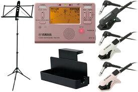 【セットがお買い得!!】YAMAHA TDM-700P チューナー&メトロノーム 譜面台 4点セット(TDM-700P / TM-30 / MS-RKDX / MS-250ALS)
