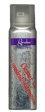 Rondino(ロンディーノ) ツヤだしフォーム