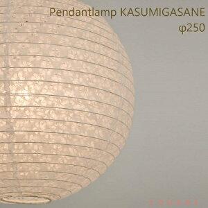 和紙 1灯ペンダントライト 霞重ね ミニ 小梅白×小梅白 φ250mmサイズ かわいい 小さい ホワイト 白 丸形 ボール型 二重シェード 二重提灯 日本製 国産 インテリア照明 和風 和室 玄関 照明 LED対