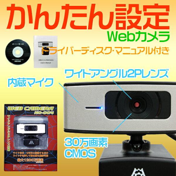 かんたん設定【ウェブカメラ】webカメラ[webカメラ]激安 選べる30万画素〜1200万画素!【skype】【チャット】KO-004 10P03Dec16