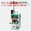 格安!新品!バット溶接機 コンタ 替刃16mm迄対応 【YO-021】 10P03Dec16