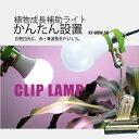 富士倉 植物育成 LEDライト KY-08W-SC【赤・青・白のSMDチップLEDを搭載】(屋外・屋内用)【カンタン設置・吊下げ…