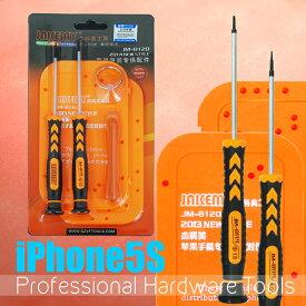 《iphone5 専用》【工具】分解 修理キット [iphone] プロ仕様で細かなネジも失くさない!【磁気式ドライバー!】 星形分解・修理ツールキット 【トルクス】(星型)ドライバー工具、ネジ置きトレー 5点セット バッテリー交換 修理 10P18Jun16