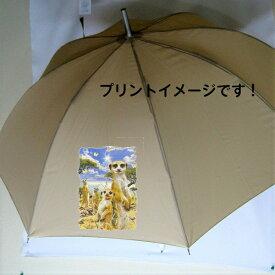ミーアキャット動物グッズ 傘 65cm 直径110cm レディース メンズ 男女兼用 雨傘 かわいい おしゃれ 梅雨 レイングッズ UVカット 風に強い 耐風 動物柄 野生動物 グッズ プリント