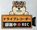 ドライブレコーダー録画中・犬種 外張りステッカー(シバイヌ1)ドラレコ ステッカー ドッグ 犬 いぬ イヌ 車 オーナ…