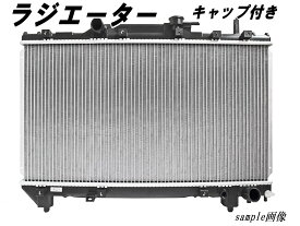 ミラジーノ L650S L660S エッセ L235S L245S ラジエーター AT ターボ非搭載車 16400-B2020 16400-B2120等 キャップ付き 1ヶ月保証付き