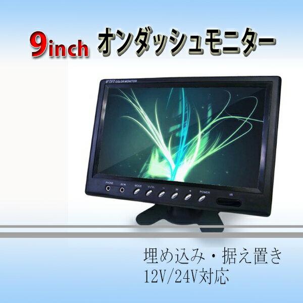 高画質 9インチオンダッシュモニター/埋め込み・据え置き【ブラック】リアモニター 12V インダッシュフレーム付