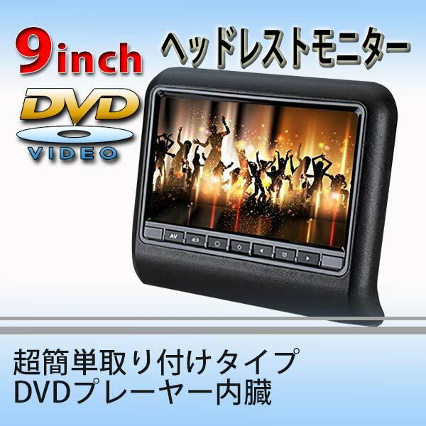 高画質モニター 9インチ DVDプレーヤー 薄型ヘッドレストモニター リアモニター【片側1個】