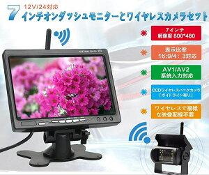 12V/24V対応高画質液晶7インチオンダッシュモニター&赤外線機能搭載ワイヤレスバックカメラセット埋め込み・据え置き