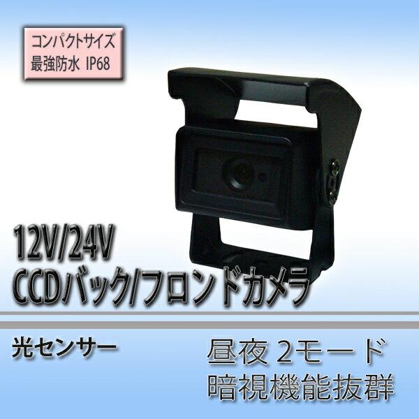 完全防水性IP68 12V/24Vフロンドカメラ/バックカメラ 昼夜2モード ガイドライン 正像鏡像切替機能追加