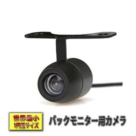 世界最小1円サイズ 交換用 バックカメラ
