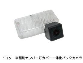 トヨタ 車種別 ナンバー灯カバー ユニット一体 バックカメ ラヴォクシー ノア NOAH 60系 70系 エスティマ DS418
