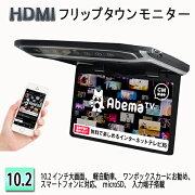 超薄方10.2インチHDMIフリップダウンモニターデジタルフリップダウンモニター大迫力液晶採用LEDバックライト液晶HDMIMicroSD対応