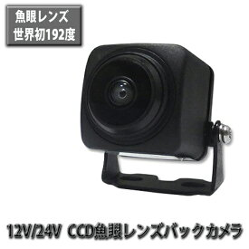 世界初192度(水平) 魚眼レンズ 超高画質CMDレンズ バックカメラ 192度 12V 24V バックアイカメラ CA-309 バックカメラ バックアイカメラ トラック