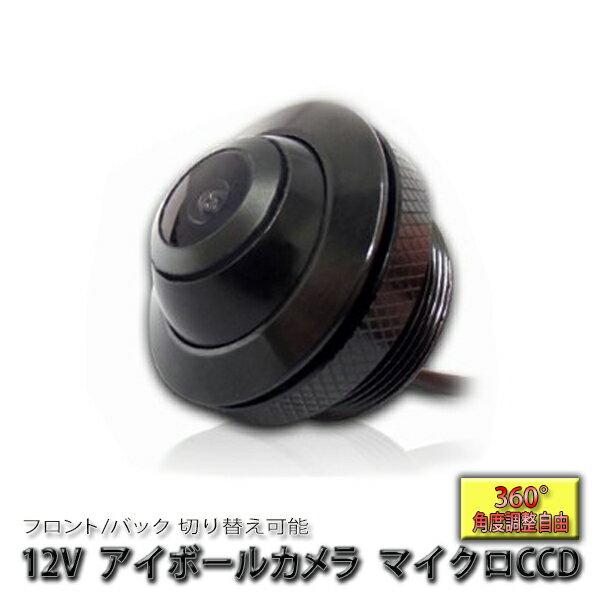 360度回転可能 埋め込み式アイボールカメラ ガイドラインなし 正像/鏡像切替機能追加
