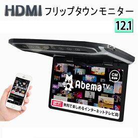 超薄方12.1インチHDMIフリップダウンモニター デジタルフリップダウンモニター 大迫力液晶採用 LEDバックライト液晶HDMI MicroSD対応