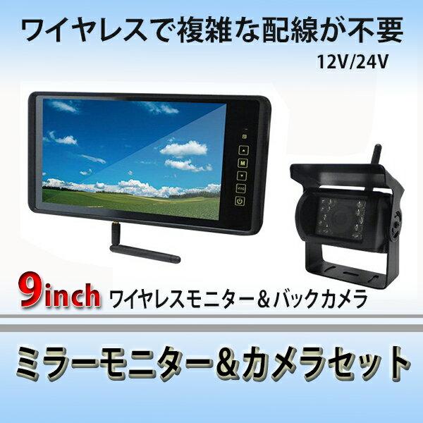 12V/24V対応 高画質液晶 9インチ ミラーモニター & 赤外線機能搭載ワイヤレスバックカメラセット