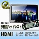 高画質モニター SONY製DVDプレーヤー内蔵10.1インチヘッドレストモニター HDMI連動