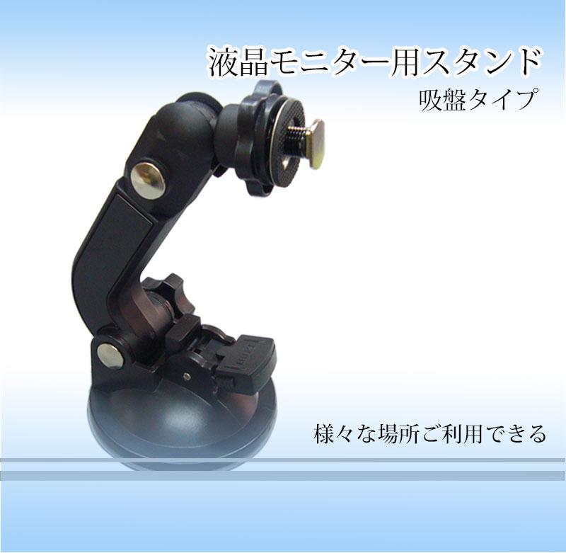 【定形外で送料無料】吸盤タイプ ビッグサイズオンダッシュモニター用スタンド M8 マルチホルダー ホルダー スタンド 車載 車載用 首振り 角度調節 固定 ホールド ロック機構 ダッシュボード