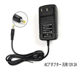 【定形外送料無料】PSE規格品 デジタル オーディオ アンプ 対応 ACアダプター汎用 12V 2A