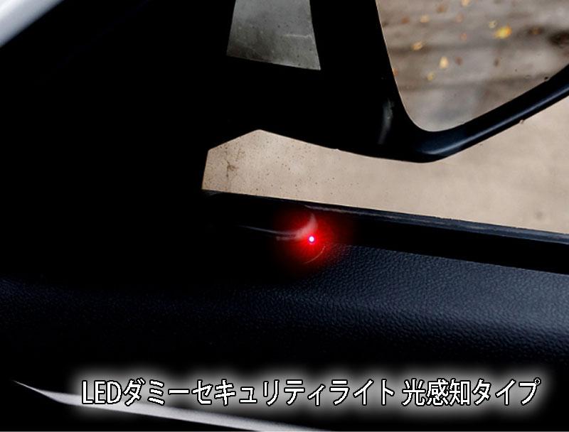 【メール便/定形外送料無料】赤光LED ダミーセキュリティライト 撃退 LED スキャン セキュリティライト ソーラー充電 USB充電 感知