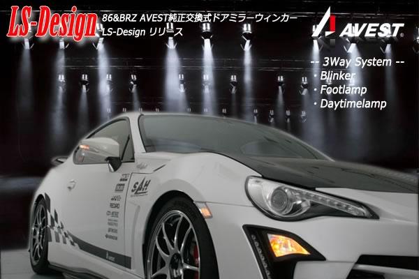 86 BRZ LED ドアミラーウインカー AVEST LSデザイン