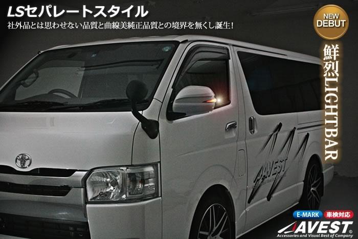 ハイエース 200系 ドアミラー ウインカー/ミラーカバー/ミラーウインカー/ AVEST LS セパレートスタイル 単色塗装