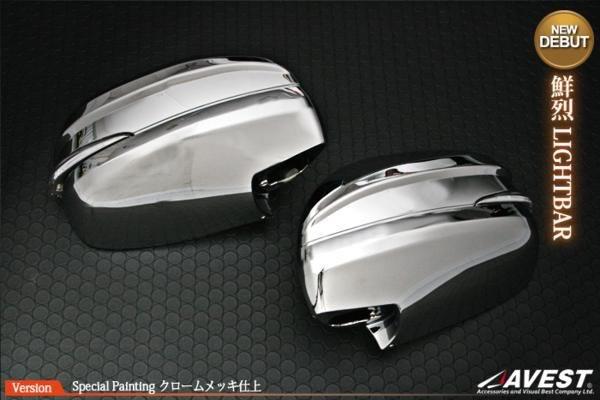 ハイエース 200系 LED ドアミラーウインカー/ミラーカバー AVEST LS セパレートスタイル クロームメッキ