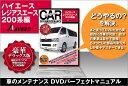 Dvd-hiace200-1