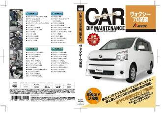 DIY maintenance DVD maintenance manual part parts desorption ヴォクシー VOXY70 system of the favorite car