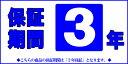AVEST製品合計3年保証へ変更用商品