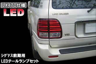 rankuru 100系統尾大地巡洋型快艇尾燈西格納前期LED LX470式樣水晶toyota豐田