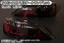 シルビア テール S15 テールランプ LED スモーク 日産 nissan silvia キャンセラ付(テールランプ テール ランプ 車用品 カー用品 カスタム カスタマイズ パーツ 部品 led diy)