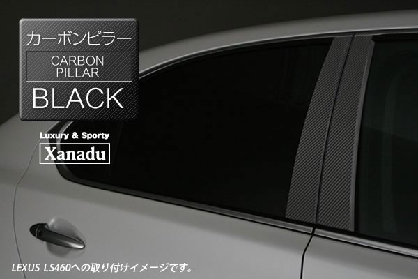 GS350 430 450 ピラー レクサス LEXUS GSシリーズ カーボン ピラー ブラック Xanadu AVEST アベスト [ピラー 本物 カーボン ブラック 黒 車用品 カー用品 カスタム カスタマイズ パーツ 部品 diy]
