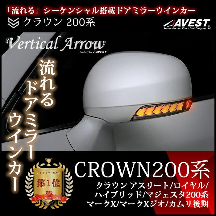 クラウン クラウンアスリート クラウンロイヤル 200系 マークX カムリ ドアミラー ウインカー レンズ AVEST Vertical Arrow 流れる ウインカー ミラー 外装 パーツ サイドミラー