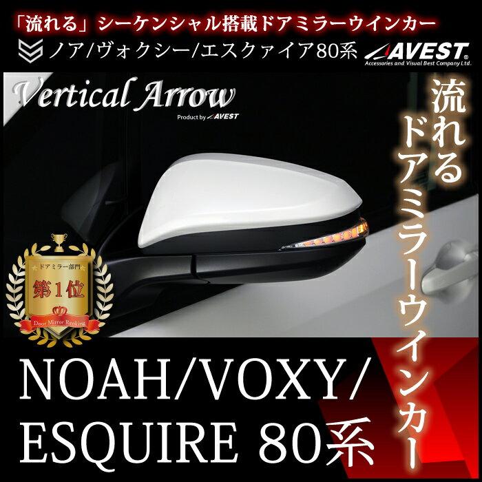 流れる ウインカー ドアミラー ノア ヴォクシー 80系 エスクァイアAVEST Vertical Arrow TypeZs[TOYOTA NOAH VOXY ESQUIRE ウィンカー ドア ミラー 交換 カスタム パーツ 部品 led 純正交換 ZRR85W ZWR80W ZRR80W ZRR80G ZRR85G]