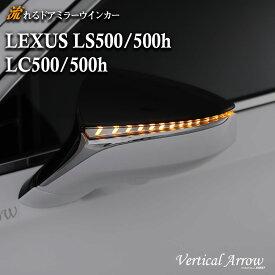 流れる ウインカーミラー LEXUS LS500/500h LC500/500h LED ドアミラー ウインカー レンズ AVEST VerticalArrowシリーズ 【シーケンシャルウインカー 外装 パーツ サイドミラー レクサス 純正 交換 流星】【GVF50 GVF55 VXFA50 VXFA55 GWZ100 URZ100】