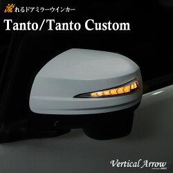タント/タントカスタム/LED/流れる/ドアミラーウインカー/LA600S/LA610S/Tanto/TantoカスタムCustom/ダイハツ/DAIHATSU/レンズ/カバー/外装/パーツ