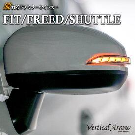 フィット ハイブリッド フリード シャトル 流れる ドアミラー ウインカー カバー シーケンシャル LED 外装 パーツ サイドミラー ウィンカー ホンダ GK3/4/5/6/8/9 GP5/6 GE5/6