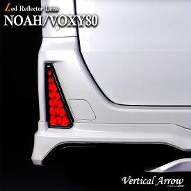 ノア ヴォクシー 80系 前期・後期 ZS ZS煌 Si WxB LED リフレクターレンズ AVEST Vertical Arrow NOAH VOXY 80 トヨタ アベスト