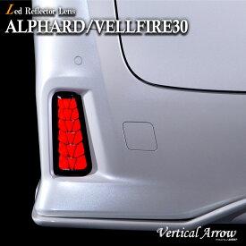 アルファード ヴェルファイア 30系 前期・後期 LED リフレクター レンズ AVEST アベスト Vertical Arrow ALPHARD VELLFIRE トヨタ アベスト スモール ブレーキ ウインカー 連動 流れるウインカー シーケンシャル