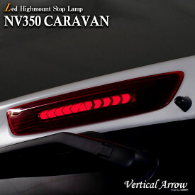VerticalArrow LED ハイマウントストップランプ NV350 CARAVAN E26 NISSAN 日産 3rd lamp