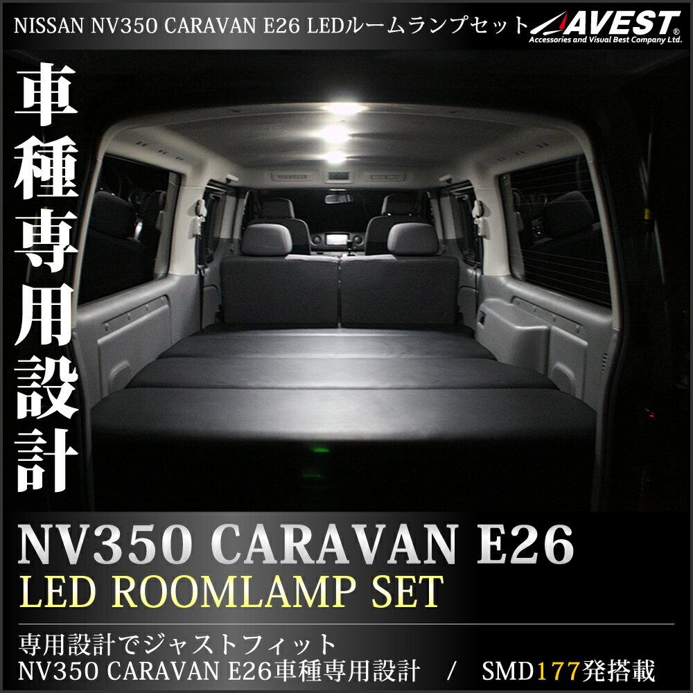 NISSAN NV350 キャラバン E26LED ルームランプ セット 車種専用 ジャストフィットタイプ AVEST アベスト 【CARAVAN room lamp set 室内灯 フル 白 ホワイト 高級感 パーツ 専用 取付 日産】