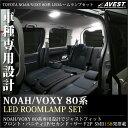 VOXY NOAH 80系LED ルームランプ セット 車種専用 ジャストフィットタイプAVEST アベスト 【TOYOTA ノア ヴォクシー r…
